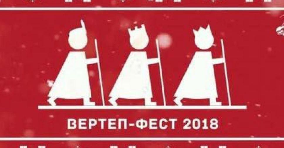 ВХарькове стартовал Вертеп-фест