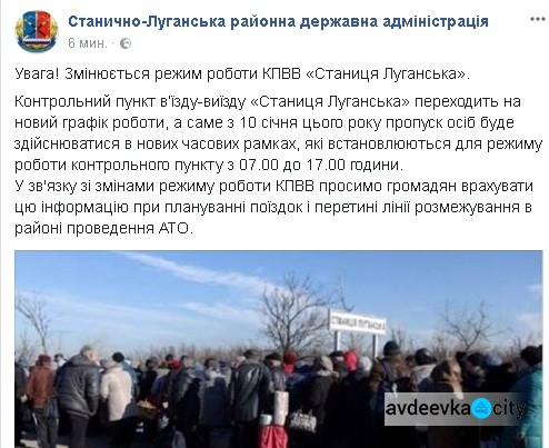 Сзавтрашнего дня контрольный пункт «Станица Луганская» поменяет график работы