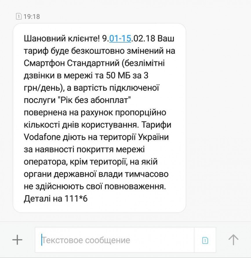 Vodafone переводит граждан ОРДЛО игородов около линии разграничения надорогостоящий тариф